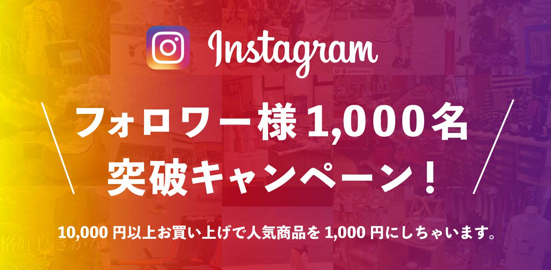 1000人フォロワーキャンペーン