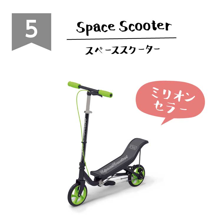 spacescooter