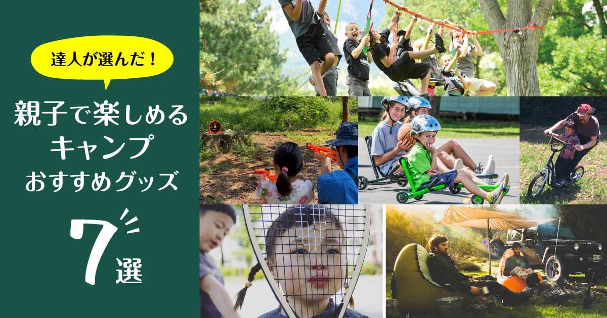 親子で楽しめるキャンプおすすめグッズ6選