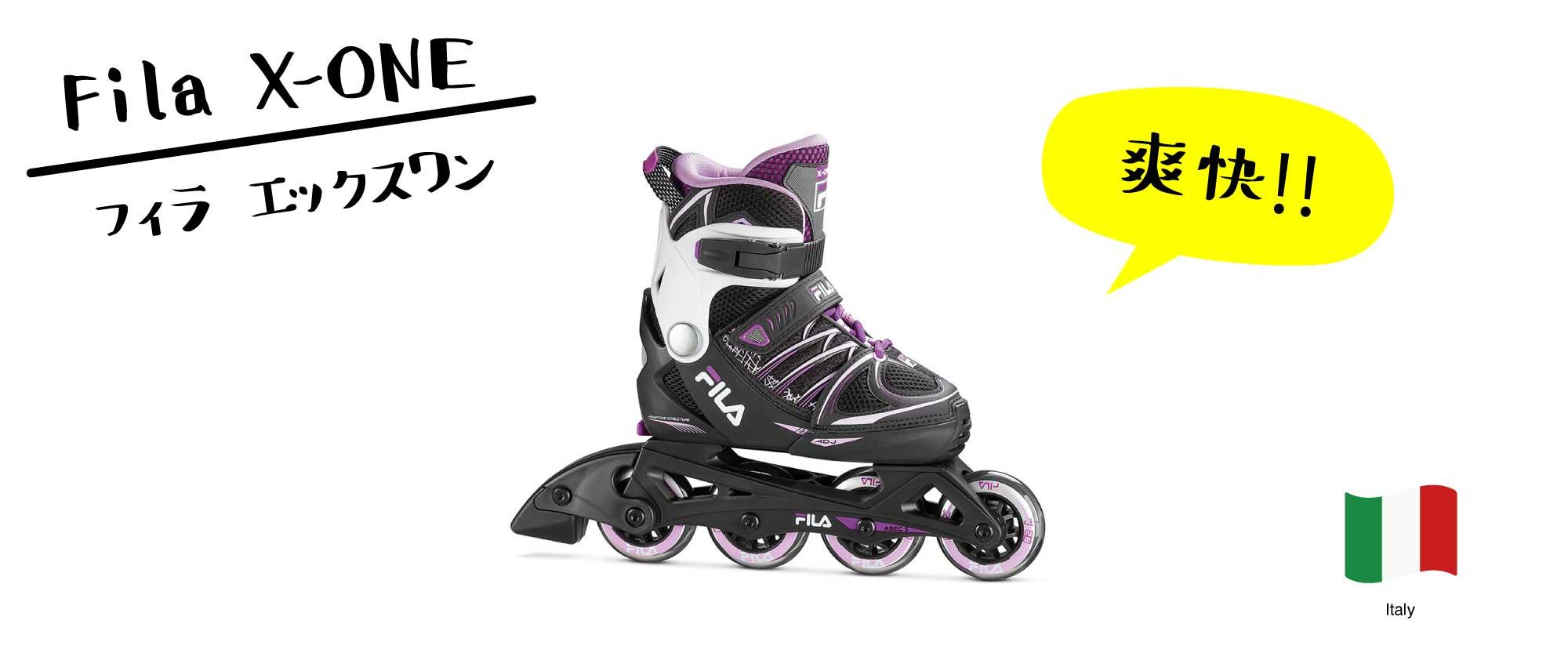 フィラインラインスケート