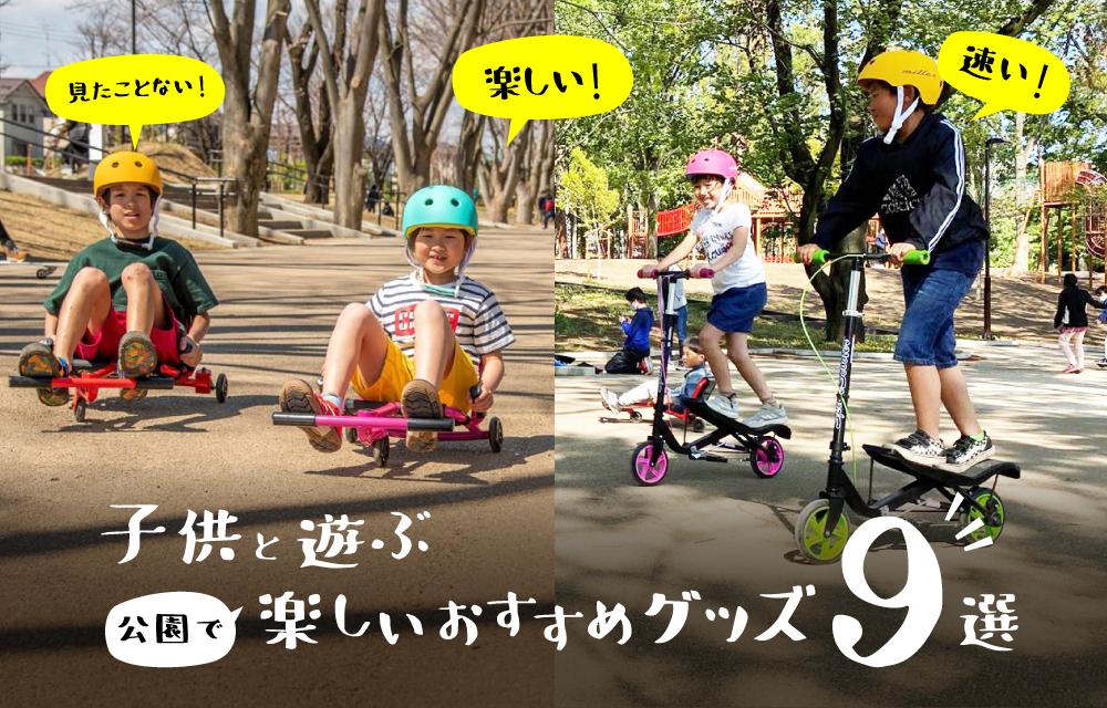 公園で絶対に楽しいアイテム BEST 9