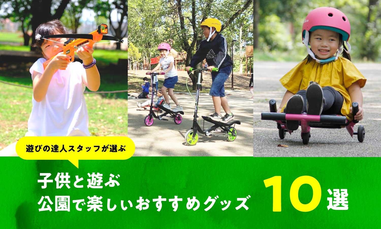 公園で絶対に楽しいアイテム10選び
