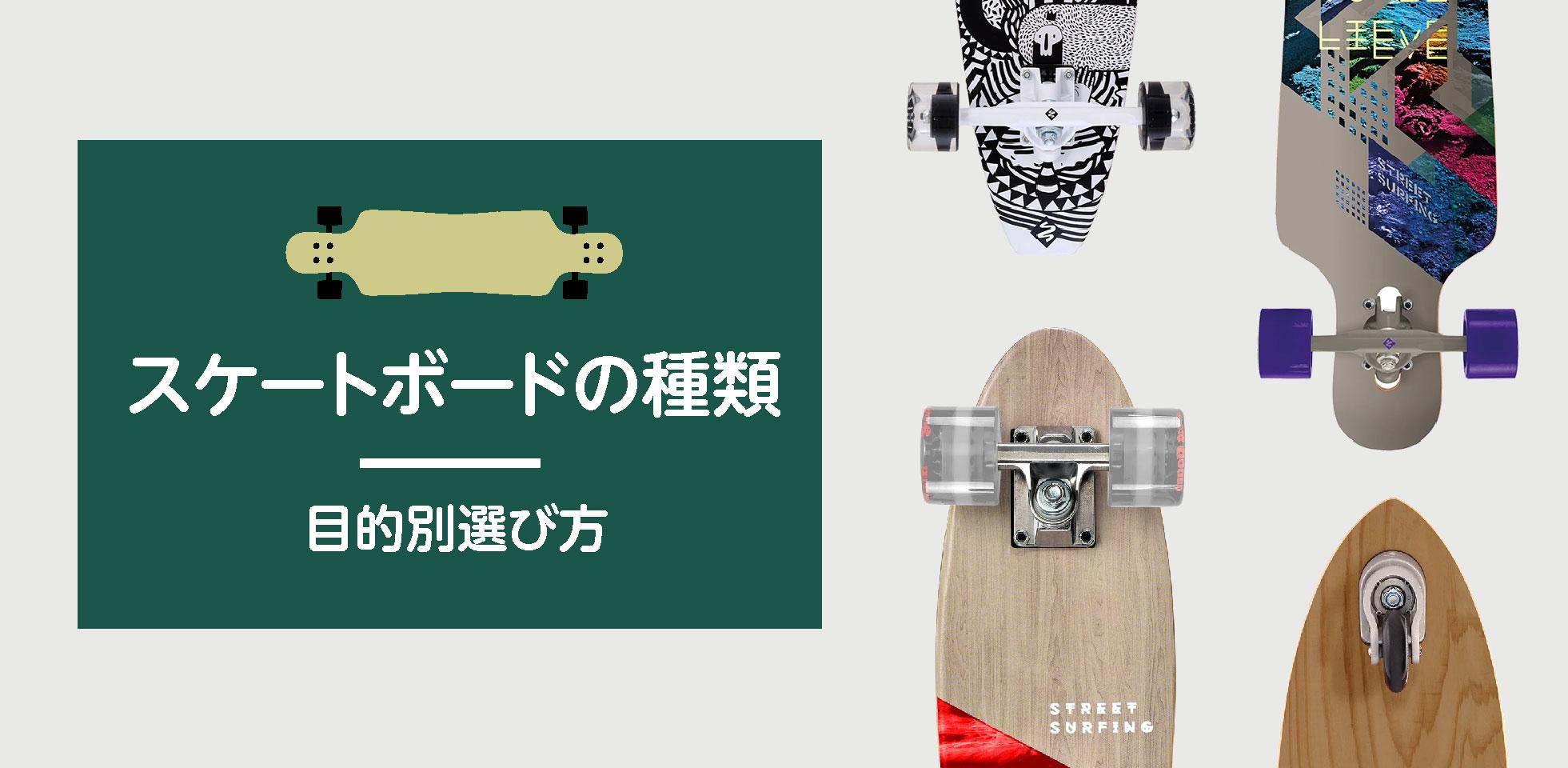 スケートボードの種類〜目的別選び方〜