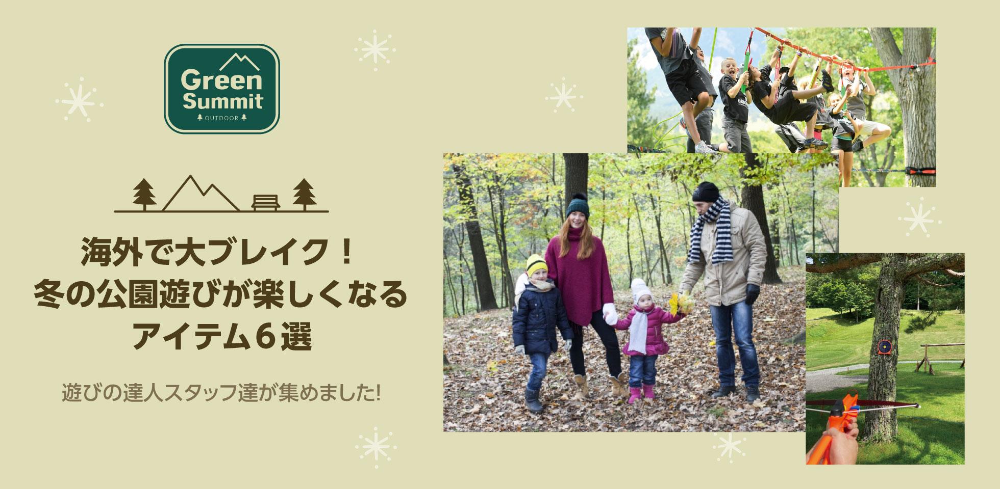 冬の公園遊びが楽しくなるアイテム6選