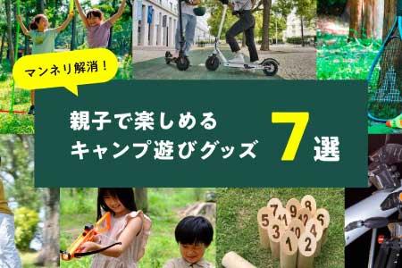 キャンプ遊びグッズ7選