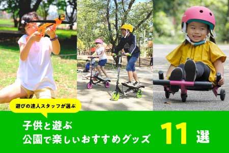 子供と遊ぶ公園で楽しいおすすめグッズ10選