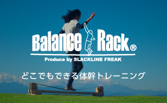 スラックライン|バランスラック